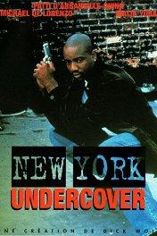 Полицейские под прикрытием / New York Undercover