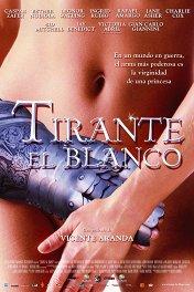 Византийская принцесса / Tirante el Blanco