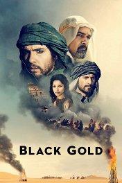 Черное золото / Black Gold