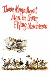 Воздушные приключения / Those Magnificent Men in Their Flying Machines or How I Flew from London to Paris in 25 hours 11 minutes