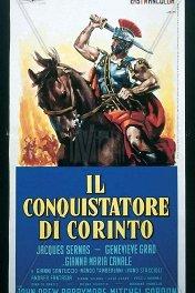 Завоевание Коринфа / Il Conquistatore di Corinto