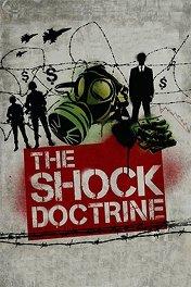 Доктрина шока / The Shock Doctrine