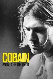 Кобейн: Чертов монтаж / Kurt Cobain: Montage of Heck