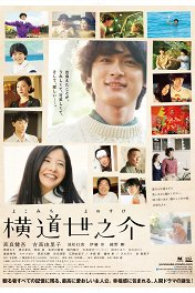 История Еноскэ / Yokomichi Yonosuke