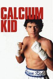 Парень из кальция / The Calcium Kid