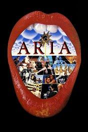 Ария / Aria