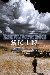Отражающая кожа / The Reflecting Skin
