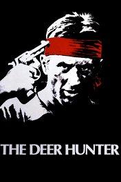 Охотник на оленей / The Deer Hunter