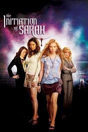 Посвящение Сары / The Initiation of Sarah