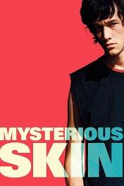 Загадочная кожа / Mysterious Skin