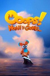 Упс... Ной уплыл! / Ooops! Noah is Gone...