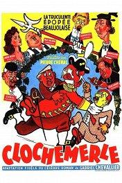 Скандал в Клошмерле / Clochemerle