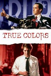 В истинном свете / True Colors