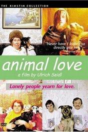 Звериная любовь / Tierische Liebe