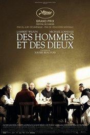 О людях и богах / Des hommes et des dieux