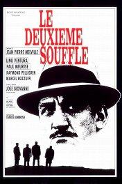 Второе дыхание / Le Deuxieme souffle