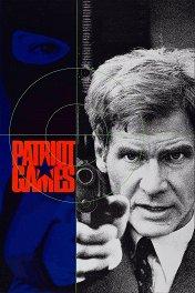 Игры патриотов / Patriot Games