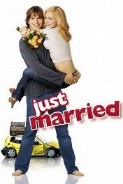 Молодожены / Just Married