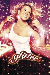 Блеск / Glitter