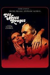 Кровавая свадьба / Les noces rouges