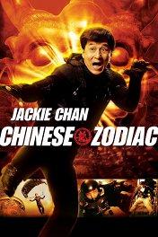 Доспехи бога-3: Миссия Зодиак / Chinese Zodiac