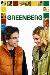 Гринберг / Greenberg