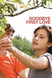 Первая любовь / Un amour de jeunesse