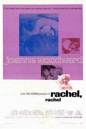 Рейчел, Рейчел / Rachel, Rachel