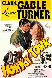 Забегаловка / Honky Tonk