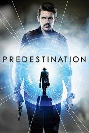 Патруль времени / Predestination