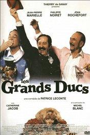 Большое турне / Les Grands ducs