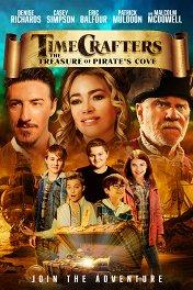 Сокровище Пиратской бухты / Timecrafters: The Treasure of Pirate's Cove