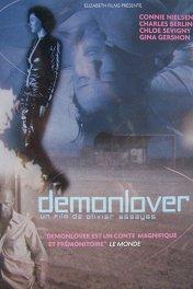 Демон-любовник / Demonlover