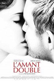 Двуличный любовник / L'amant double