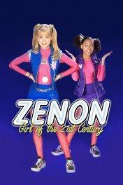 Зенон спасает будущее / Zenon: Girl of the 21st Century