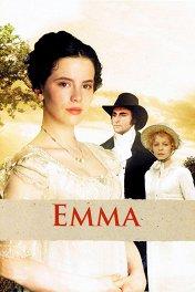 Эмма / Emma