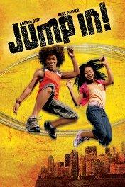 Прыгай! / Jump In!
