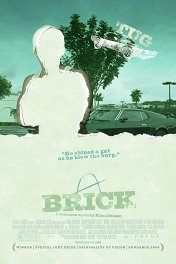 Кирпич / Brick
