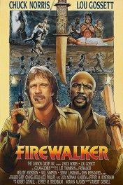 Идущий в огне / Firewalker