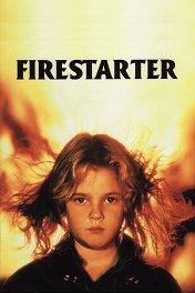 Воспламеняющая взглядом / Firestarter