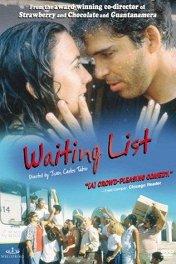Лист ожидания / Lista de espera