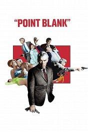 В упор / Point Blank