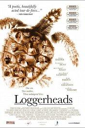 Тупицы / Loggerheads