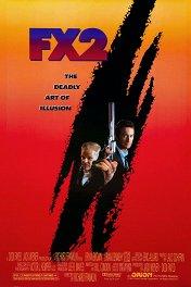Иллюзия убийства-2 / F/X2