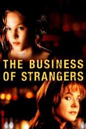 Чужаки в бизнесе / The Business of Strangers