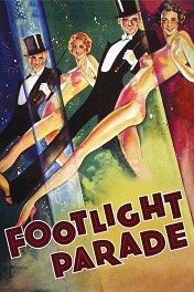 Парад в огнях рампы / Footlight Parade