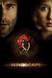 Экстрасенс-2: Лабиринты разума / Mindscape
