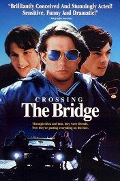 Перейти Рубикон / Crossing the Bridge