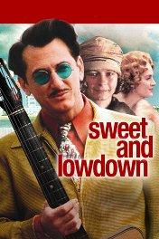 Сладкий и гадкий / Sweet and Lowdown