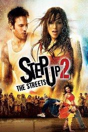 Шаг вперед-2: Улицы / Step Up 2: The Streets